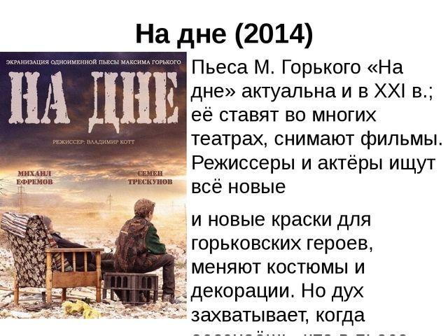 На дне (2014) Пьеса М. Горького «На дне» актуальна и в XXI в.; её ставят во м...