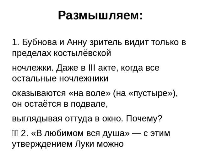 Размышляем: 1. Бубнова и Анну зритель видит только в пределах костылёвской но...