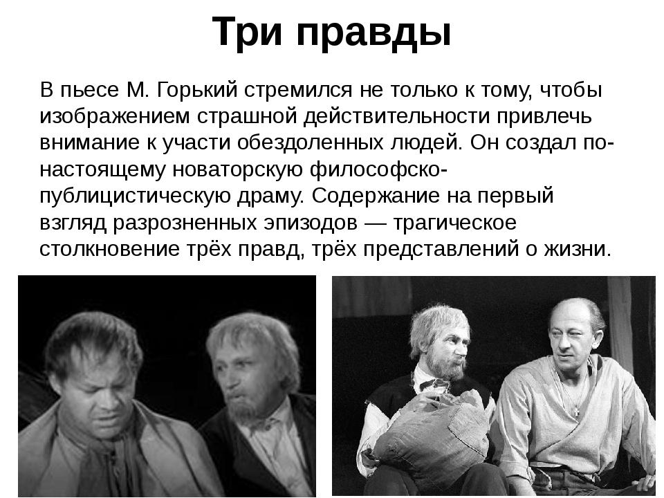 Три правды В пьесе М. Горький стремился не только к тому, чтобы изображением...