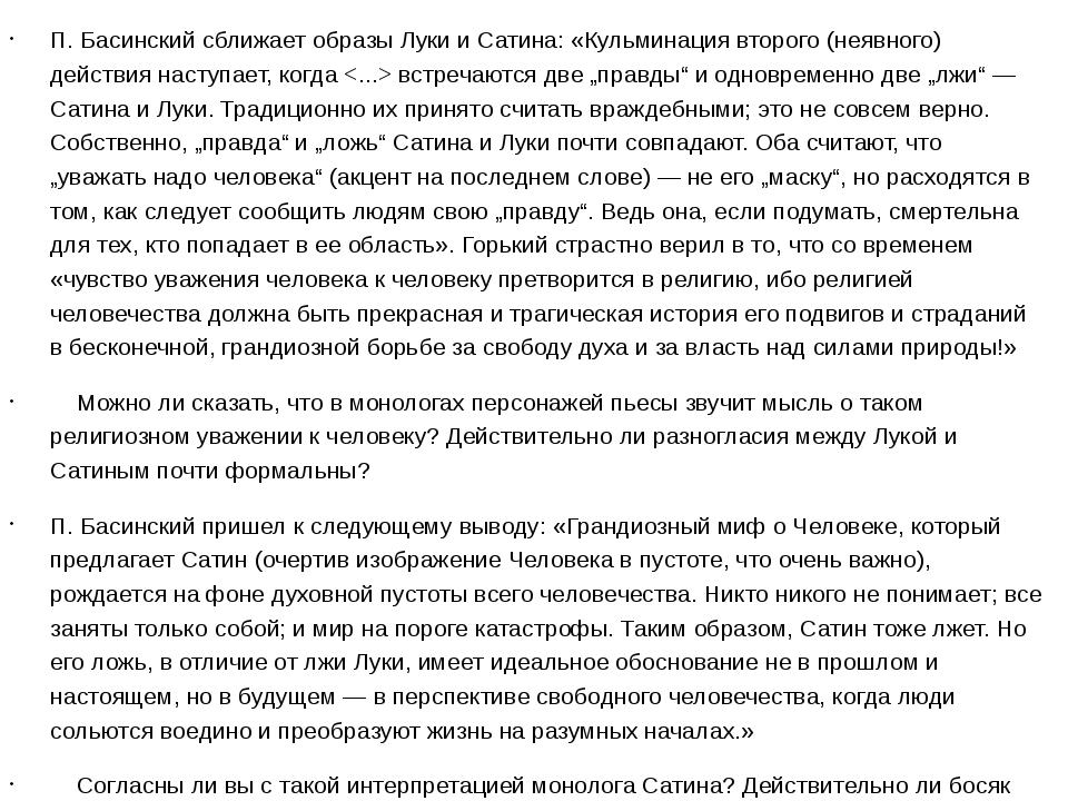 П. Басинский сближает образы Луки и Сатина: «Кульминация второго (неявного) д...