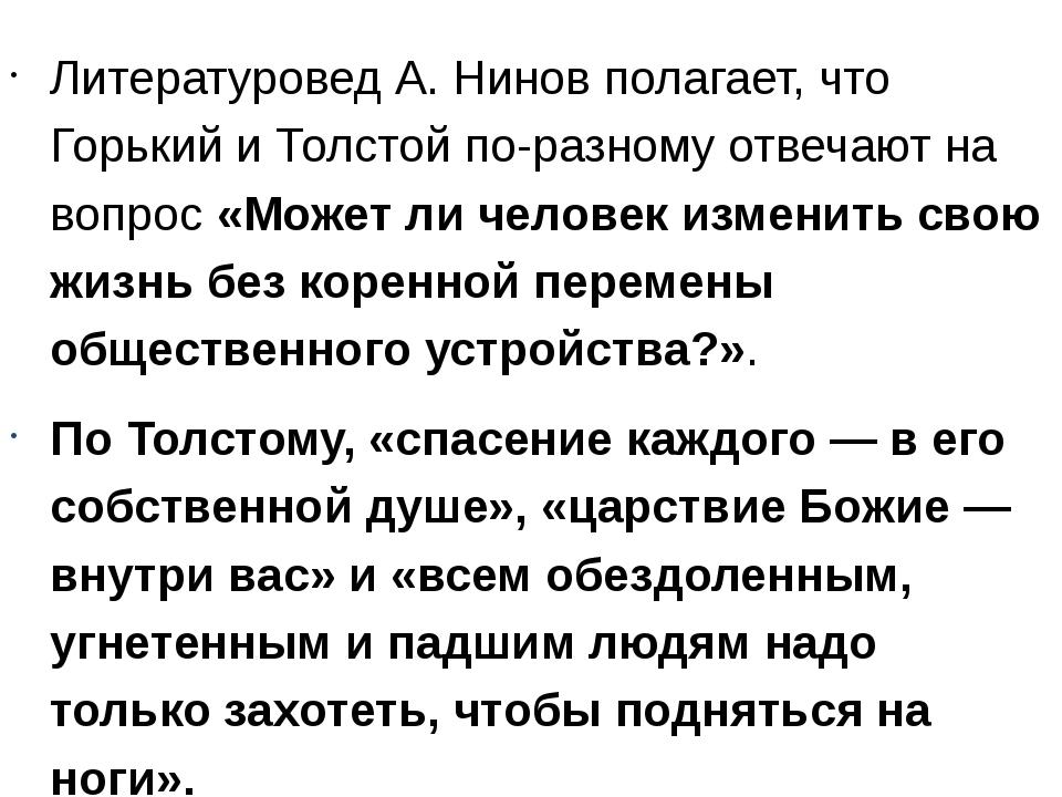 Литературовед А. Нинов полагает, что Горький и Толстой по-разному отвечают на...