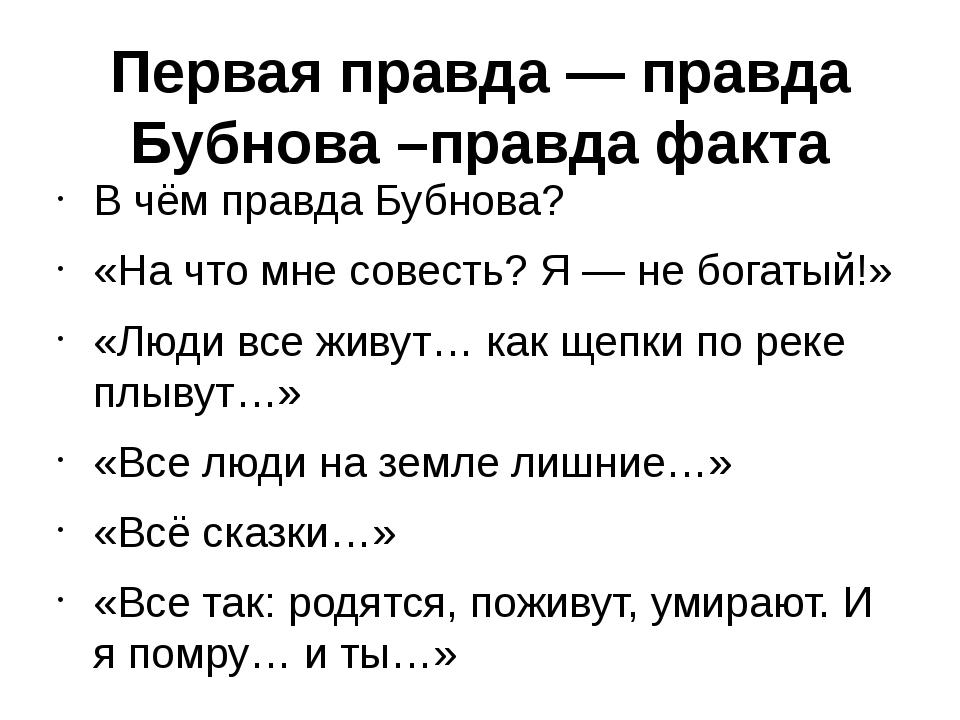 Первая правда — правда Бубнова –правда факта В чём правда Бубнова? «На что мн...