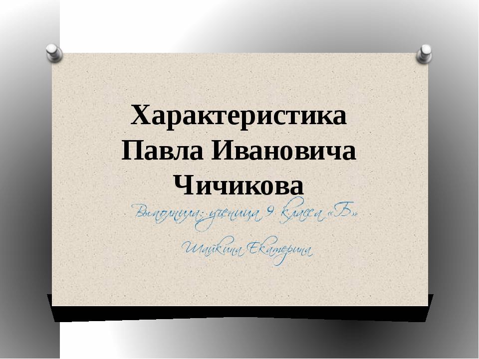 Характеристика Павла Ивановича Чичикова