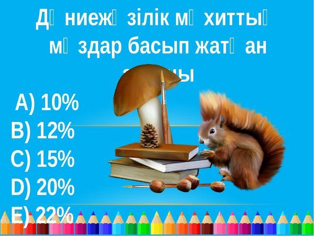 Дүниежүзілік мұхиттың мұздар басып жатқан ауданы А) 10%  В) 12%  С) 15% D...