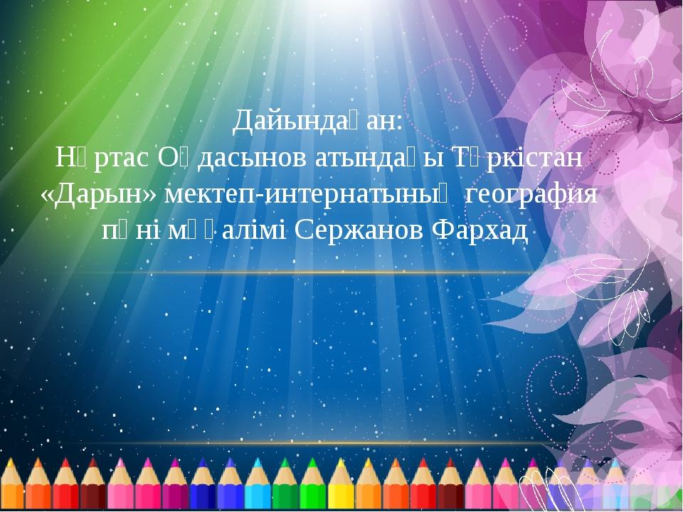 Дайындаған: Нұртас Оңдасынов атындағы Түркістан «Дарын» мектеп-интернатының г...