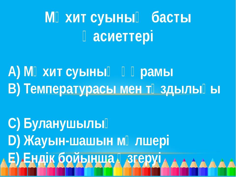 Мұхит суының басты қасиеттері  А) Мұхит суының құрамы В) Температурасы мен...