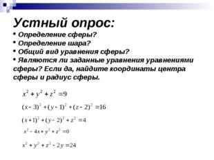Устный опрос: Определение сферы? Определение шара? Общий вид уравнения сферы?