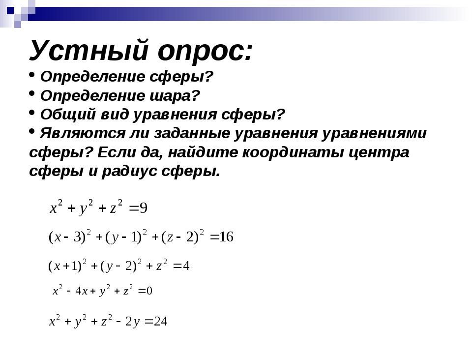 Устный опрос: Определение сферы? Определение шара? Общий вид уравнения сферы?...