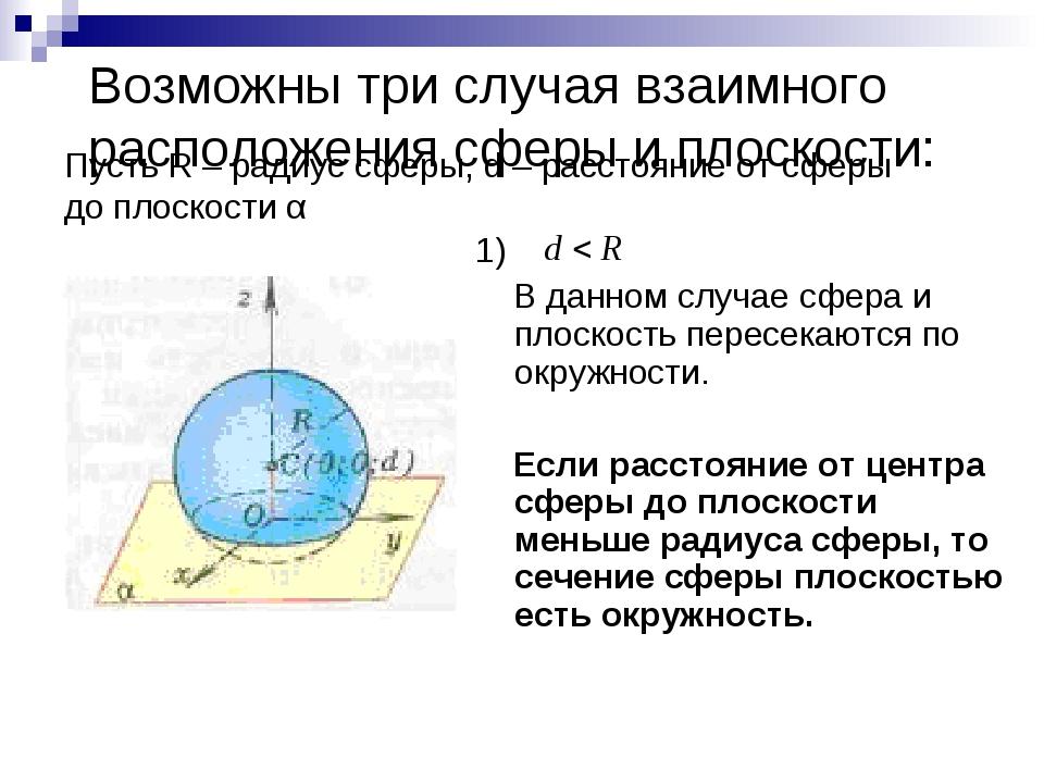 Возможны три случая взаимного расположения сферы и плоскости: 1) В данном слу...