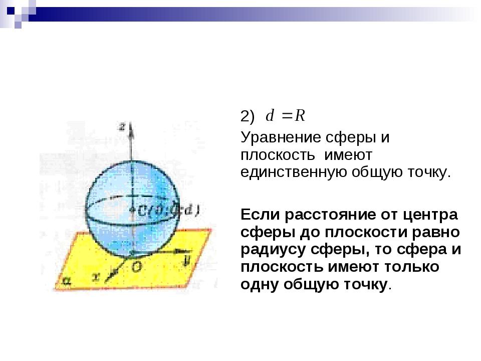 2) Уравнение сферы и плоскость имеют единственную общую точку. Если расстоян...