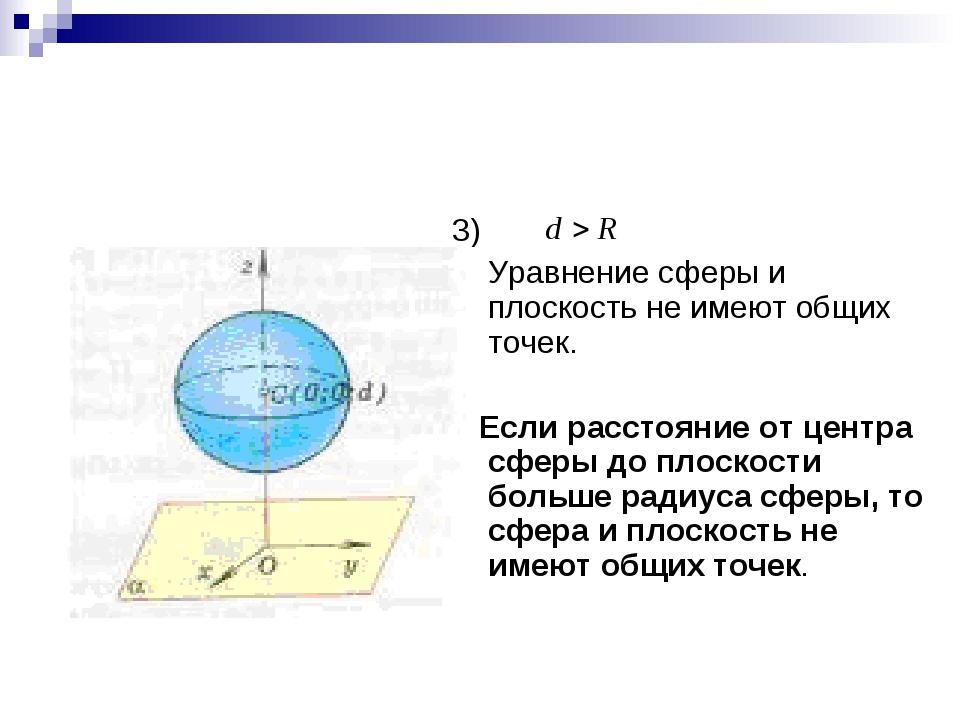 3) Уравнение сферы и плоскость не имеют общих точек. Если расстояние от центр...