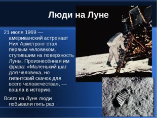 Люди на Луне 21 июля 1969 — американский астронавт Нил Армстронг стал первым