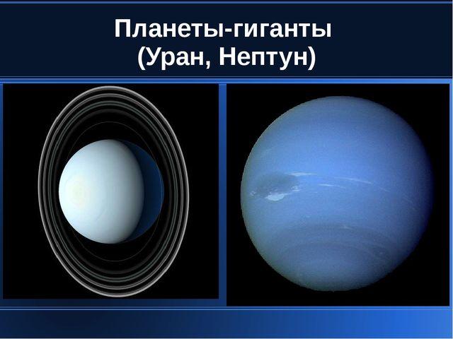 Планеты-гиганты (Уран, Нептун)