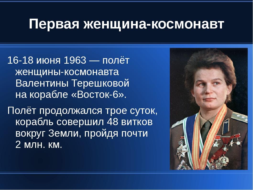 Первая женщина-космонавт 16-18 июня 1963 — полёт женщины-космонавта Валентины...