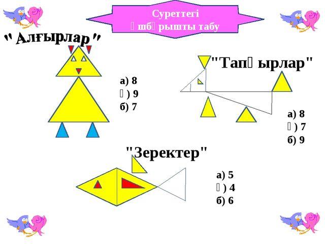 """а) 8 ә) 9 б) 7 а) 8 ә) 7 б) 9 а) 5 ә) 4 б) 6 """"Тапқырлар"""" """"Зеректер"""" Суреттег..."""