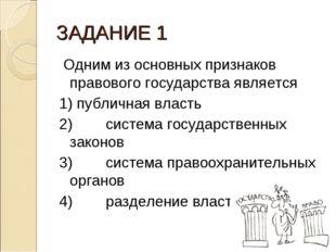 ЗАДАНИЕ 1 Одним из основных признаков правового государства является 1) публи
