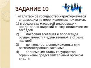 ЗАДАНИЕ 10 Тоталитарное государство характеризуется следующим из перечисленны