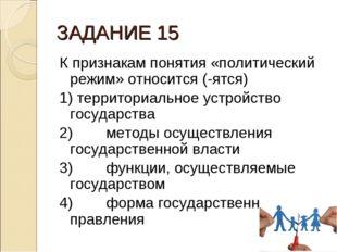 ЗАДАНИЕ 15 К признакам понятия «политический режим» относится (-ятся) 1) терр