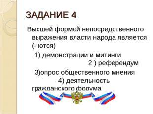 ЗАДАНИЕ 4 Высшей формой непосредственного выражения власти народа является (-