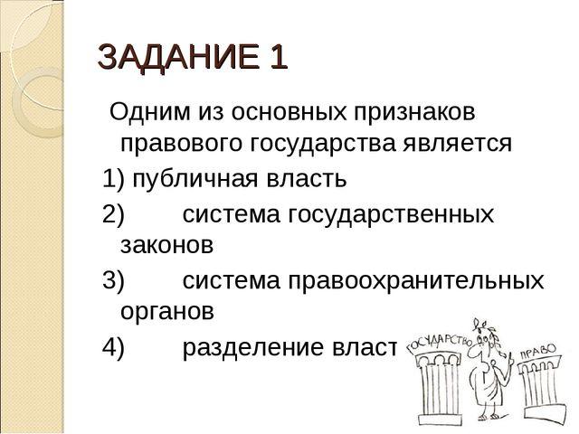 ЗАДАНИЕ 1 Одним из основных признаков правового государства является 1) публи...
