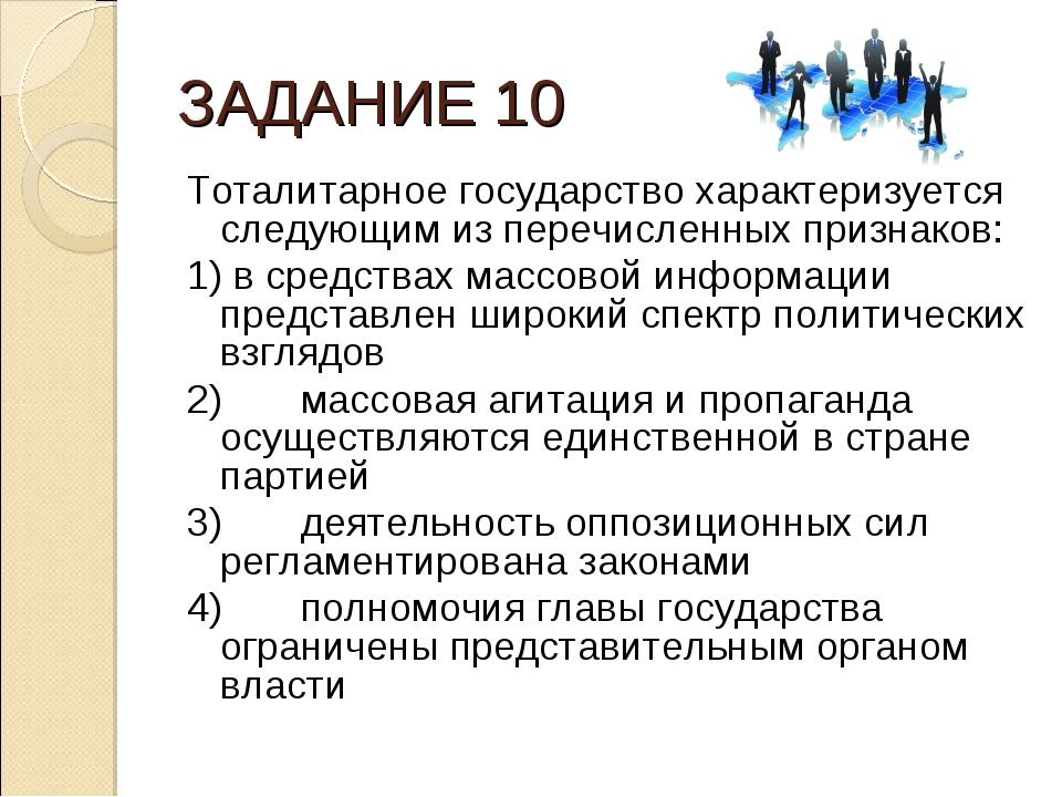 ЗАДАНИЕ 10 Тоталитарное государство характеризуется следующим из перечисленны...