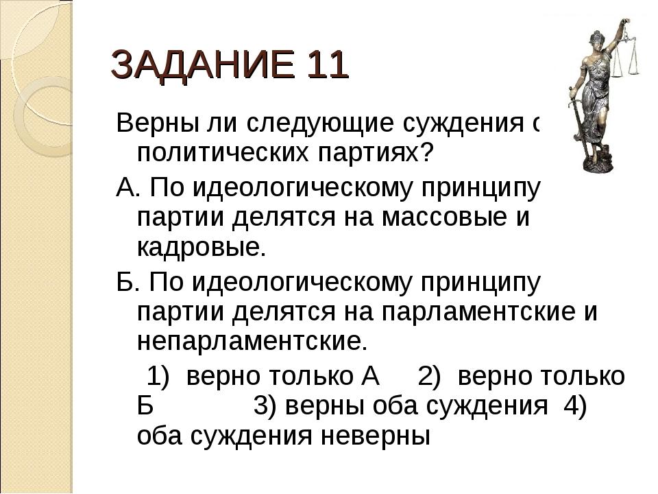 ЗАДАНИЕ 11 Верны ли следующие суждения о политических партиях? А. По идеологи...