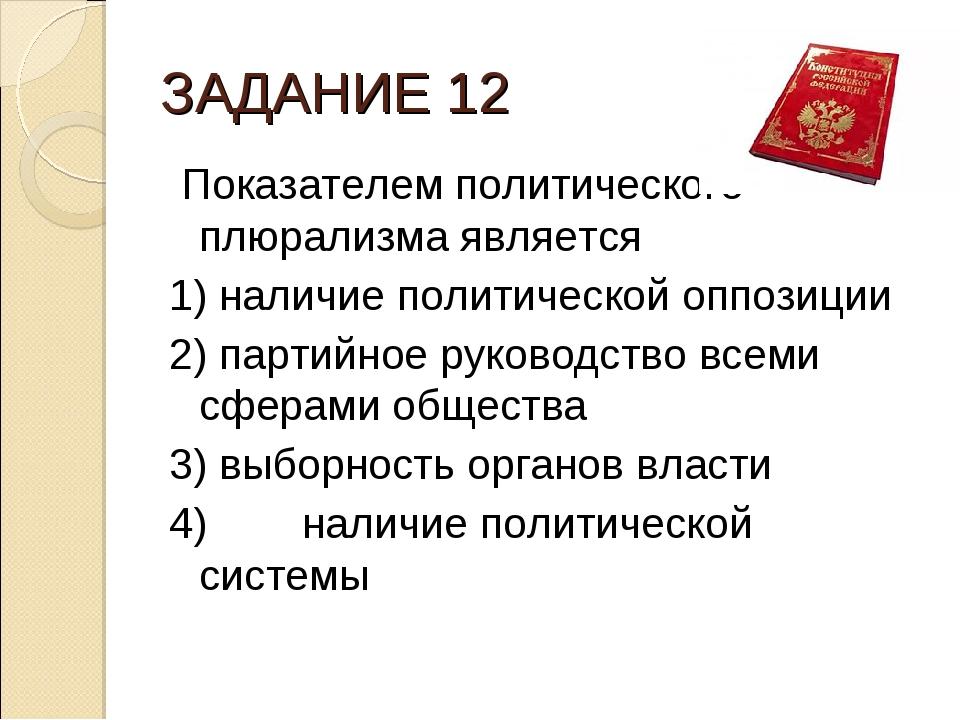 ЗАДАНИЕ 12 Показателем политического плюрализма является 1) наличие политичес...