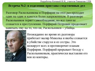 Встреча №2: в отделении пристава следственных дел Разговор Раскольникова и По