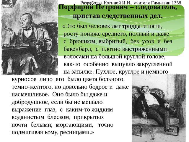 Текст Порфирий Петрович – следователь, пристав следственных дел. «Это был ч...