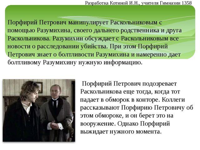 Порфирий Петрович манипулируетРаскольниковым с помощью Разумихина, своего да...