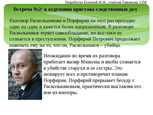 Встреча №2: в отделении пристава следственных дел Разговор Раскольникова и По...