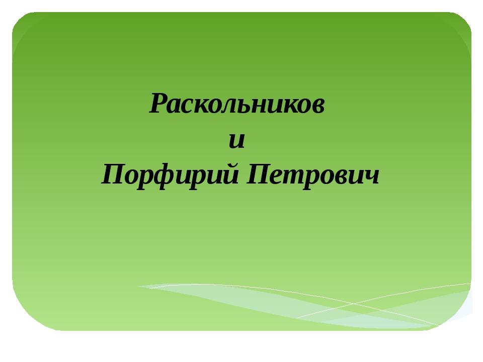 Раскольников и Порфирий Петрович