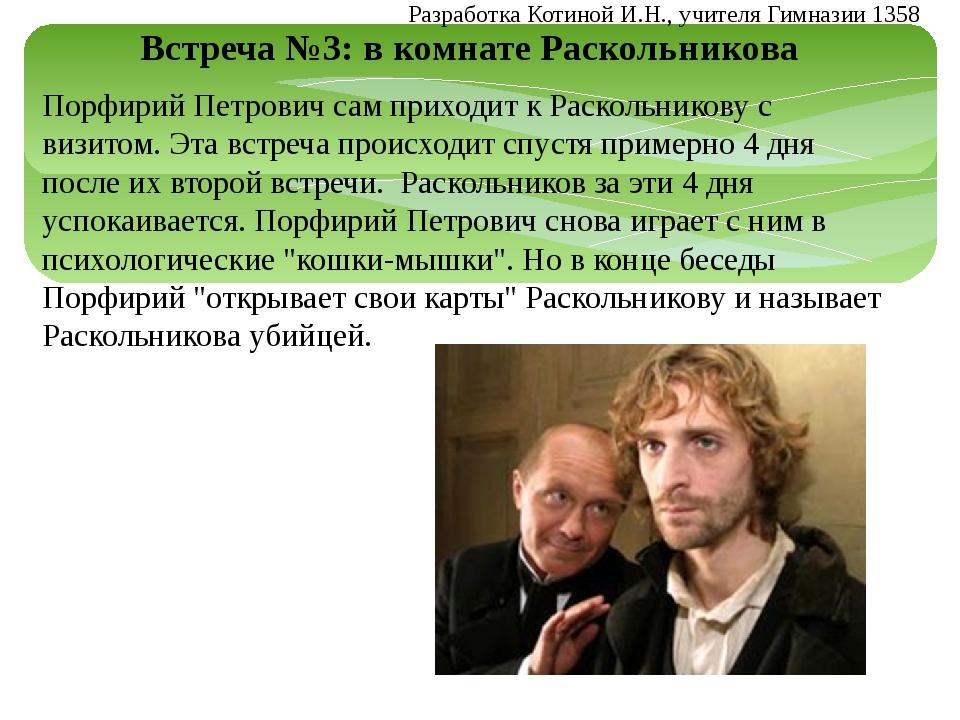 Встреча №3: в комнате Раскольникова Порфирий Петрович сам приходит к Раскольн...