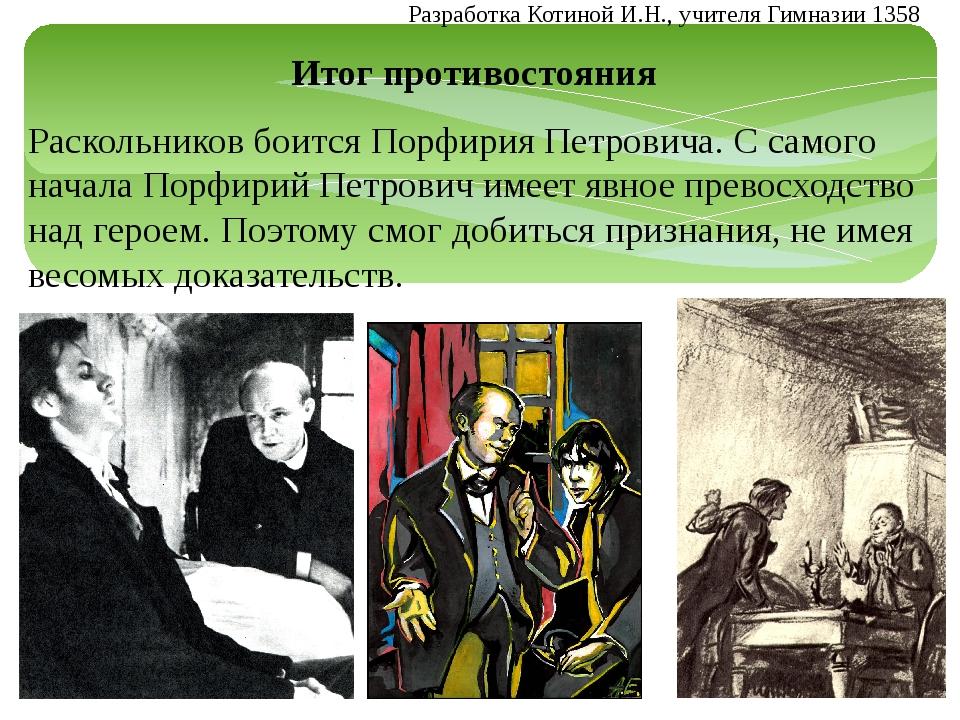 Итог противостояния Раскольников боится Порфирия Петровича. С самого начала П...