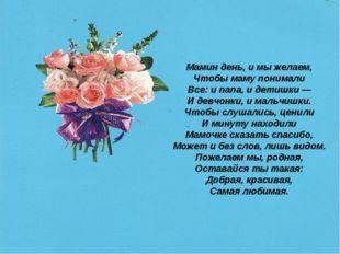 Мамин день, и мы желаем, Чтобы маму понимали Все: и папа, и детишки — И девчо
