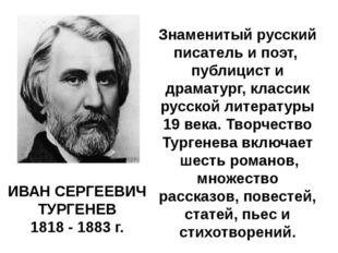 Знаменитый русский писатель и поэт, публицист и драматург, классик русской ли