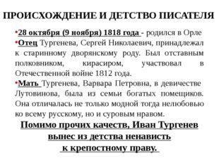 28 октября (9 ноября) 1818 года - родился в Орле Отец Тургенева, Сергей Никол