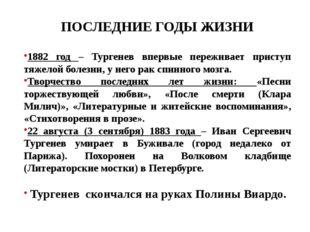 1882 год – Тургенев впервые переживает приступ тяжелой болезни, у него рак с