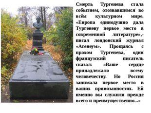 Смерть Тургенева стала событием, отозвавшимся во всём культурном мире. «Евро