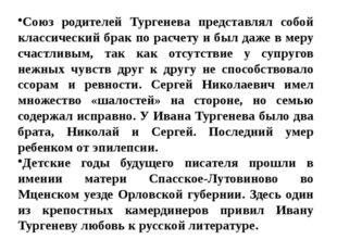 Союз родителей Тургенева представлял собой классический брак по расчету и бы