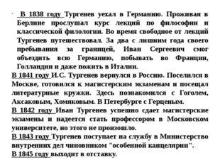 В 1838 году Тургенев уехал в Германию. Проживая в Берлине прослушал курс лек