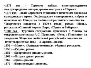 1878 год – Тургенев избран вице-президентом международного литературного кон