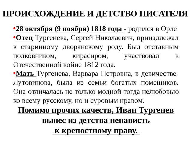 28 октября (9 ноября) 1818 года - родился в Орле Отец Тургенева, Сергей Никол...