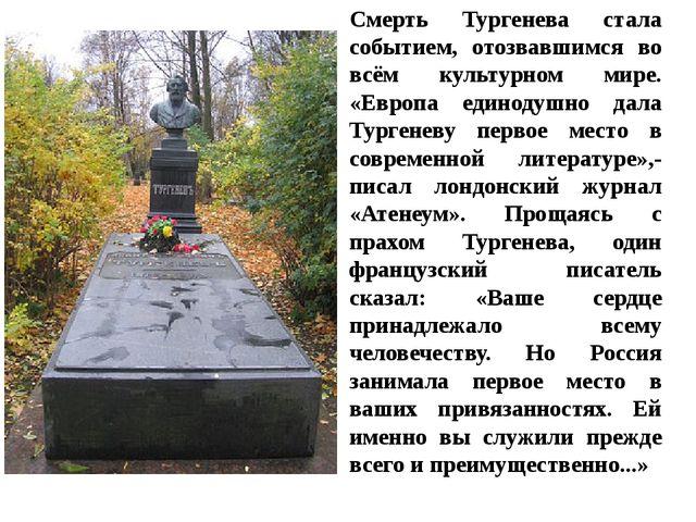 Смерть Тургенева стала событием, отозвавшимся во всём культурном мире. «Евро...