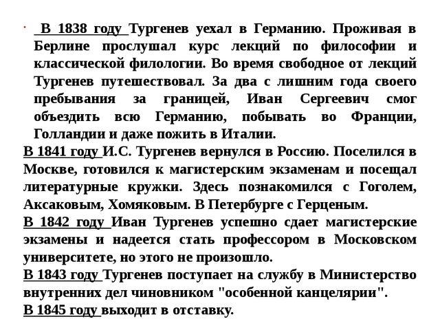 В 1838 году Тургенев уехал в Германию. Проживая в Берлине прослушал курс лек...
