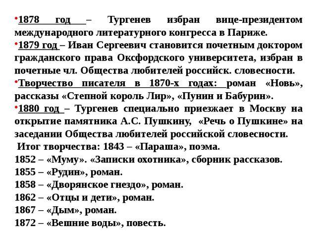 1878 год – Тургенев избран вице-президентом международного литературного кон...