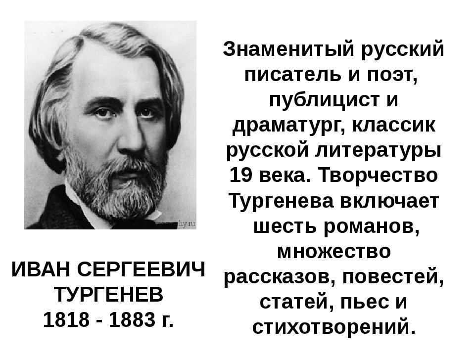 Знаменитый русский писатель и поэт, публицист и драматург, классик русской ли...
