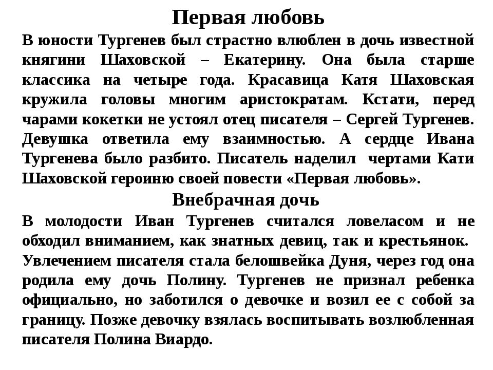 Первая любовь В юности Тургенев был страстно влюблен в дочь известной княгини...