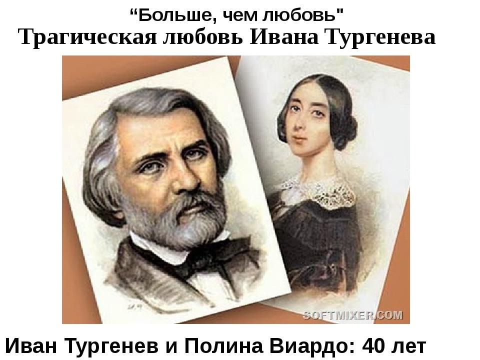 """Трагическая любовь Ивана Тургенева """"Больше, чем любовь"""" Иван Тургенев и Полин..."""