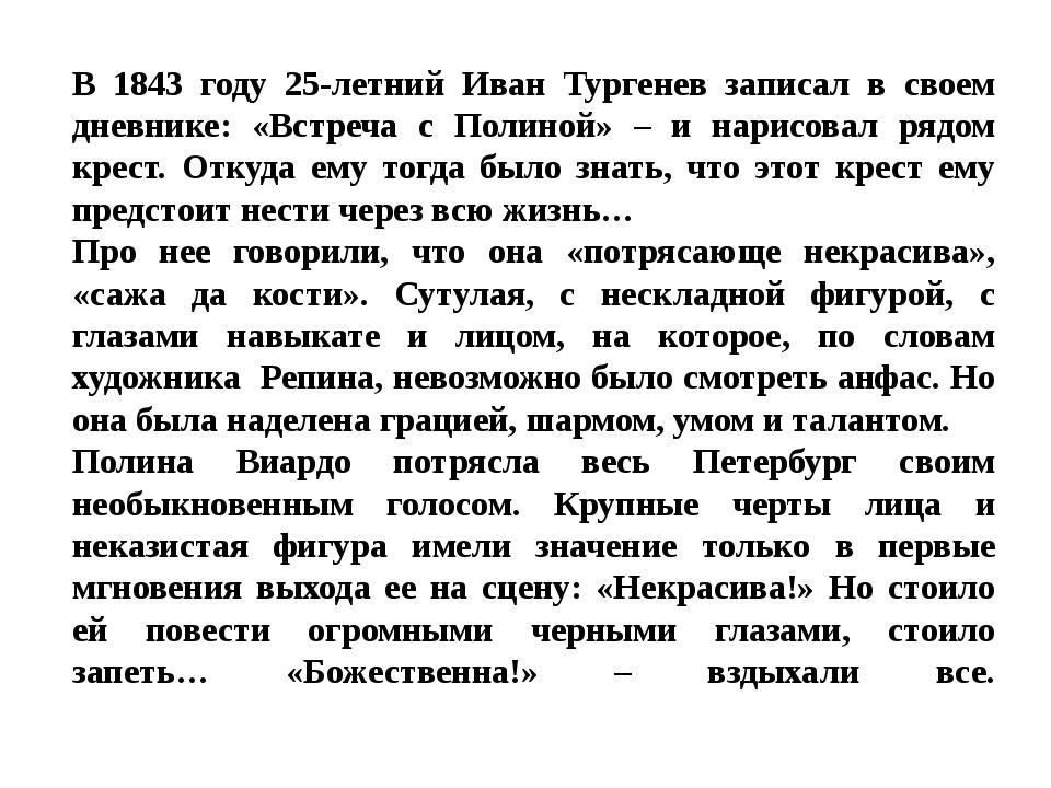 В 1843 году 25-летний Иван Тургенев записал в своем дневнике: «Встреча с Поли...